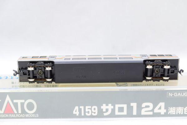 ☆KATO カトー 4159 ◆ サロ124 湘南色 近郊形電車 バラ_画像3