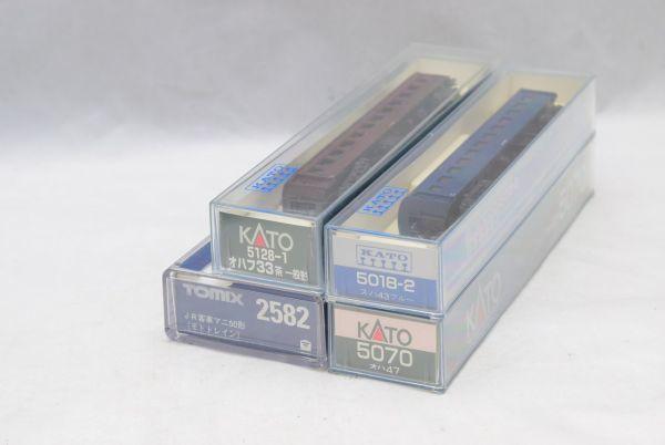 ☆KATO カトー TOMIX トミックス 客車 バラ 4両 ◆ KOTO 5128-1 5018-2 5070 / TOMIX 2582(モトトレイン)