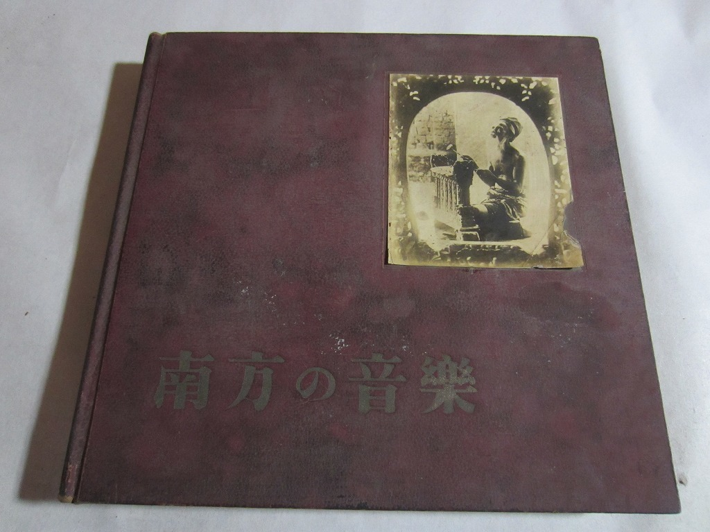 南方の音樂(秦・安南・マレイ・ビルマ・ジヤワ・スマトラ・バリ) 6枚組