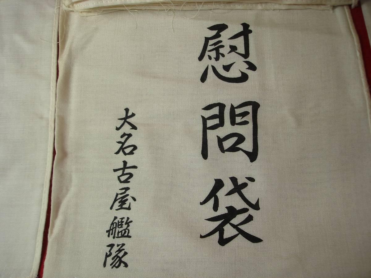 ヤフオク! - 【逸品堂】 旧日本軍 未使用 日本海軍 慰問袋 ...
