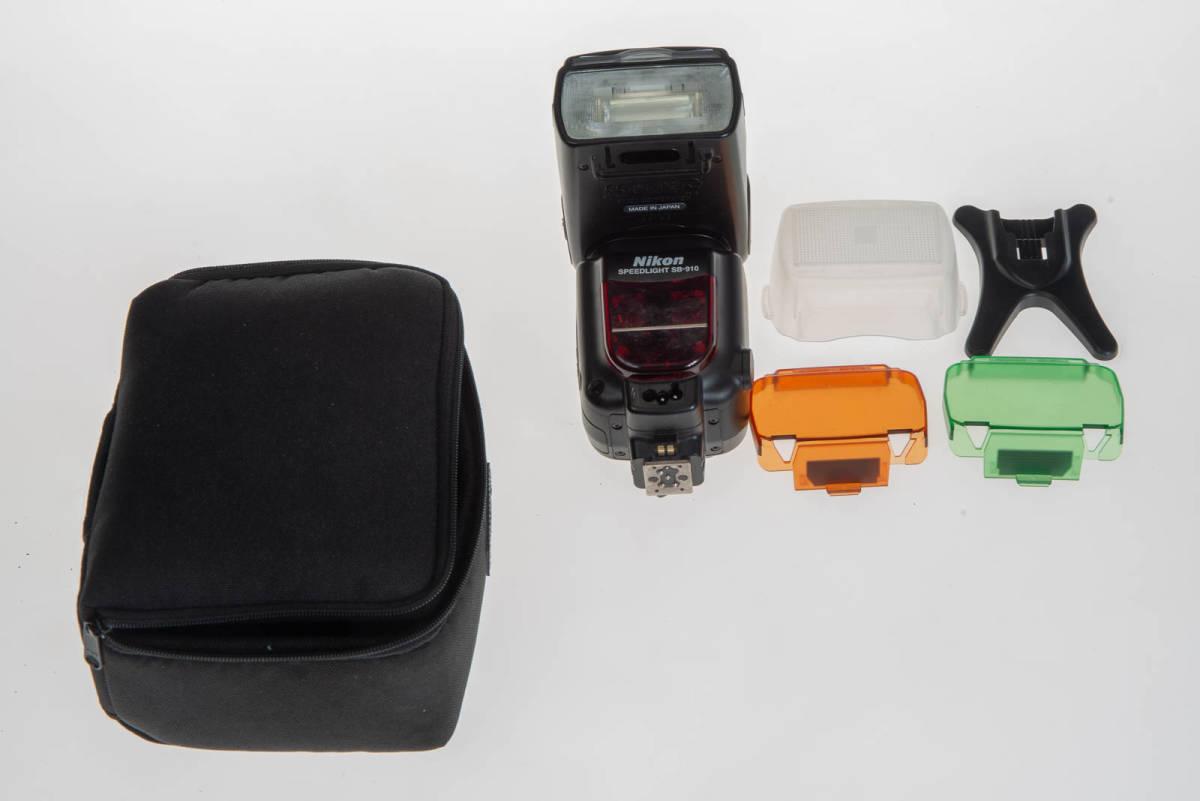 【中古】Nikon SB-910 実用品 本体、ケース、フィルター、デフューザー