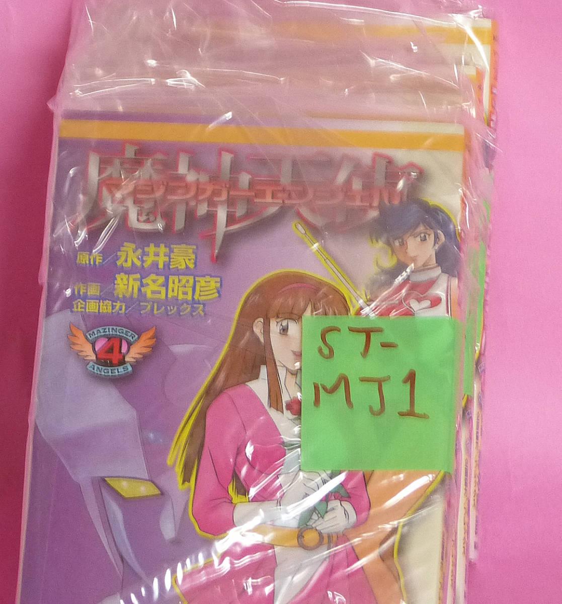未使用新品 マジンガーエンジェルZ4巻 マガジンZKC 新名昭彦 ST-MJ2_画像3