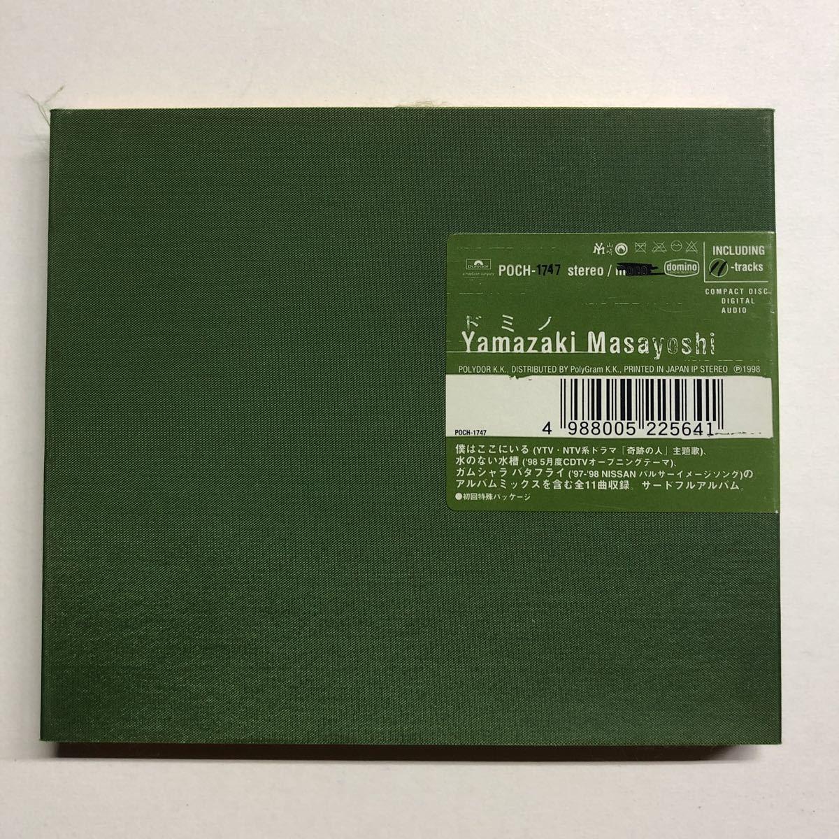 Prompt decision ★ CD ★ Masayoshi Yamazaki ★ Domino