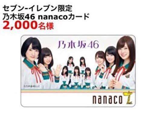【新品未使用】乃木坂46 セブンイレブンフェア当選品 nanacoカード 2000名限定