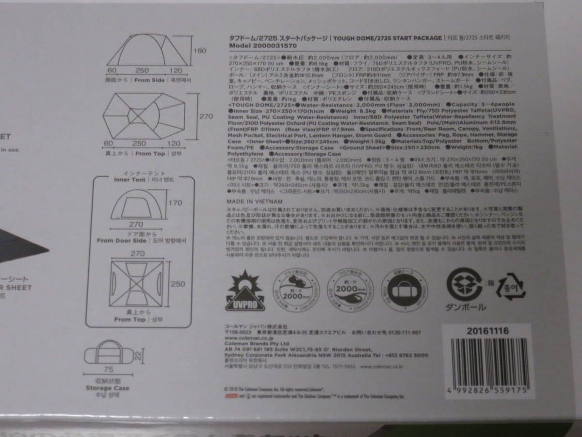 新品未開封 コールマン テント タフドーム 2725 スタートパッケージ 3~4人用 Model 2000031570_画像9