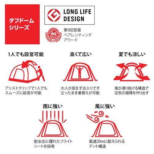 新品未開封 コールマン テント タフドーム 2725 スタートパッケージ 3~4人用 Model 2000031570_画像6