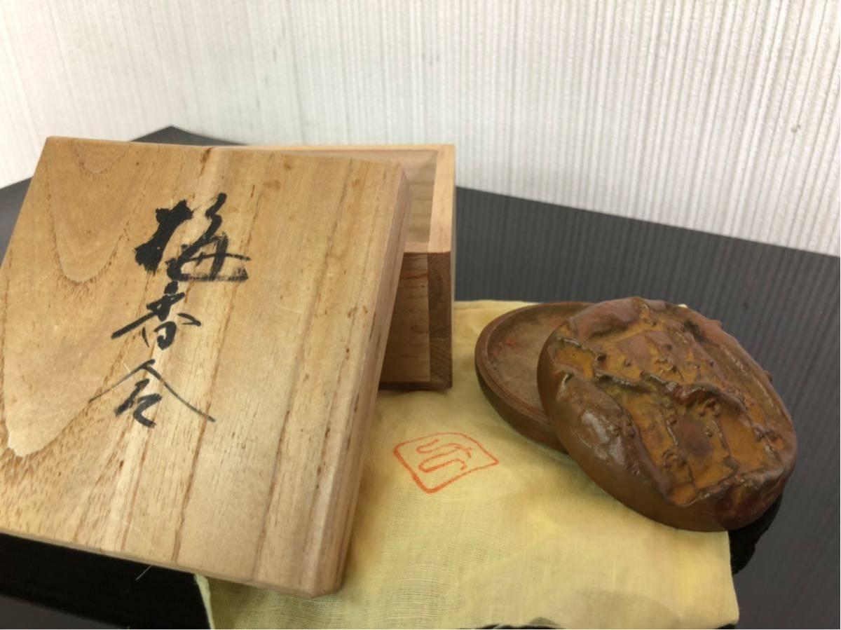 大角勲 香合 銅製 共箱_画像1