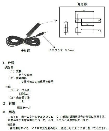 Cable-IR-1 IRシステムケーブル _画像1