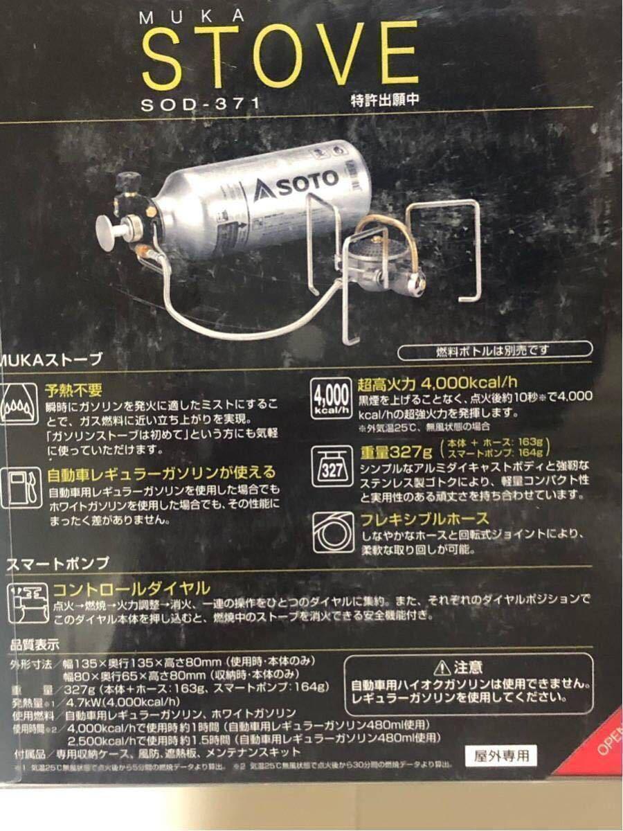 1円スタート SOTO MUKA STOVE ソト ムカストーブ ボトルセット 新品 送料無料 SOD-371_画像5