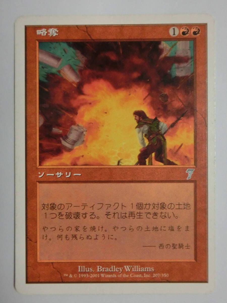 【MTG】略奪 日本語1枚 第7版 7ED アンコモン_画像1