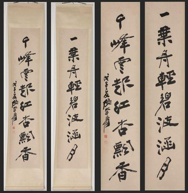 【掛け軸】「 書法 八言聯 対 張大千 號大千居士 」中国 近代書画家 肉筆保證 唐物唐本