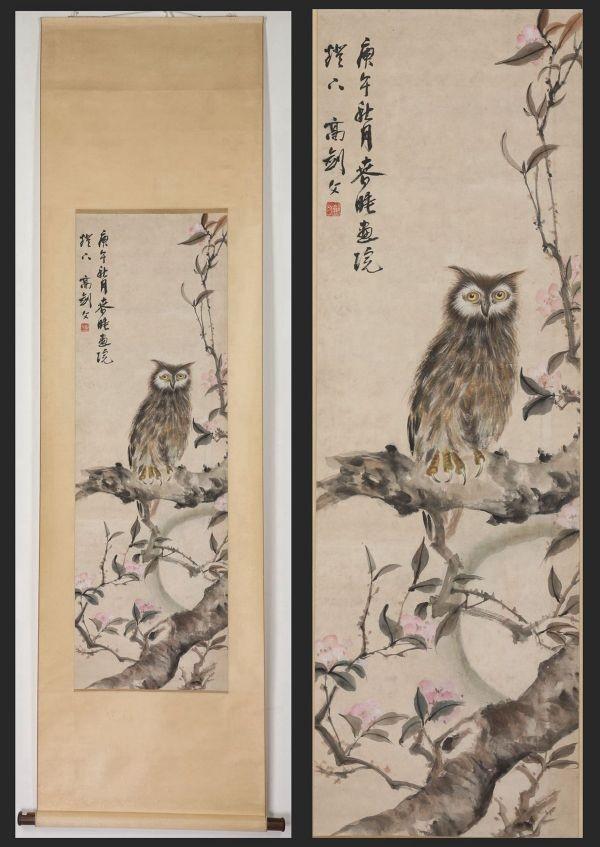 【掛け軸】「 猫頭鷹図 高劍父 」 中国 近代書画家 肉筆保證 唐物唐本