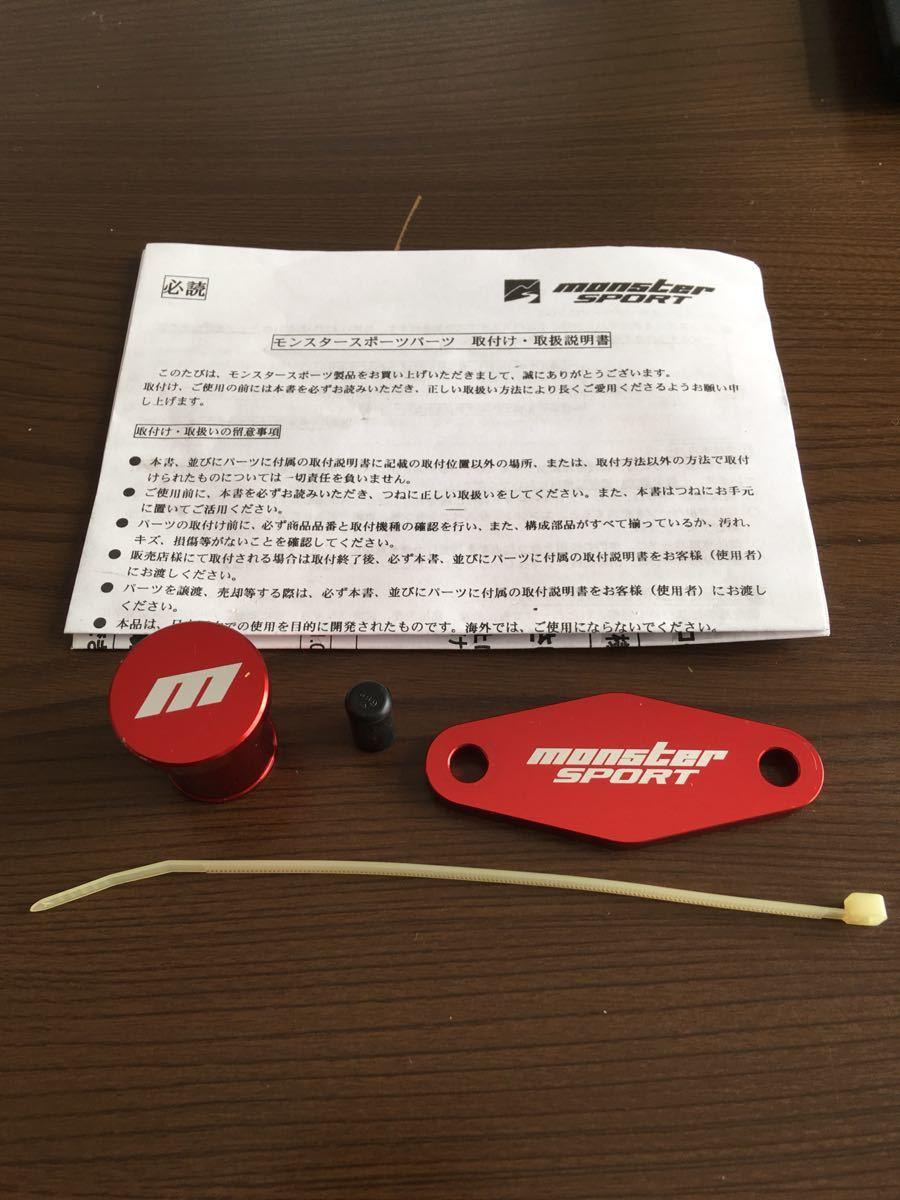 モンスタースポーツ ブローオフキャンセルキット カプチーノ F6A