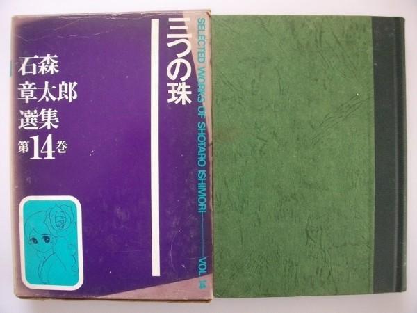 石森章太郎選集 第14巻 三つの珠 昭和45年初版 虫プロ商事_画像1