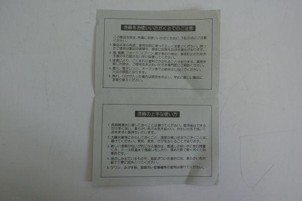 サ/ 漆器 3段重箱セット (菓子皿5枚付)_画像5