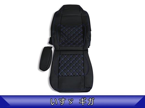 いすゞ ギガ GIGA 運転席用+助手席用  シートカバー 艶無し 黒 ブルーキルト ステッチ ダイヤカット  左右 新品_画像2