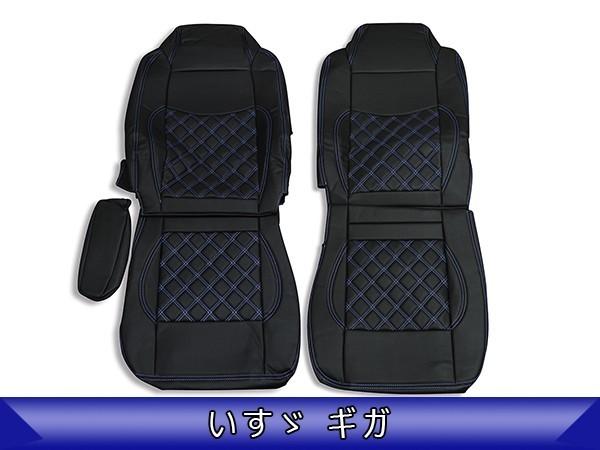 いすゞ ギガ GIGA 運転席用+助手席用  シートカバー 艶無し 黒 ブルーキルト ステッチ ダイヤカット  左右 新品