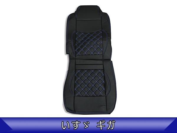 いすゞ ギガ GIGA 運転席用+助手席用  シートカバー 艶無し 黒 ブルーキルト ステッチ ダイヤカット  左右 新品_画像3