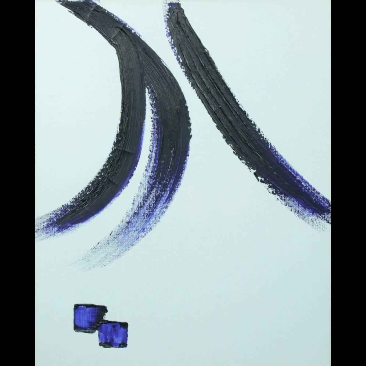 ◆櫟◆ 真作保証 宮田為義 「大和」 肉筆油彩15号 抽象画 T[R33]T/2KB/