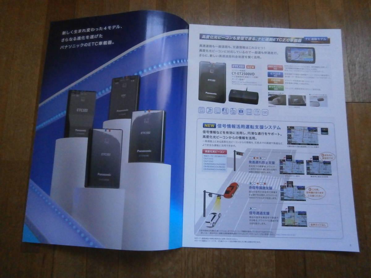 Panasonic パナソニック ETC メーカーカタログ 2018年 ETC車載器 総合カタログ_画像2