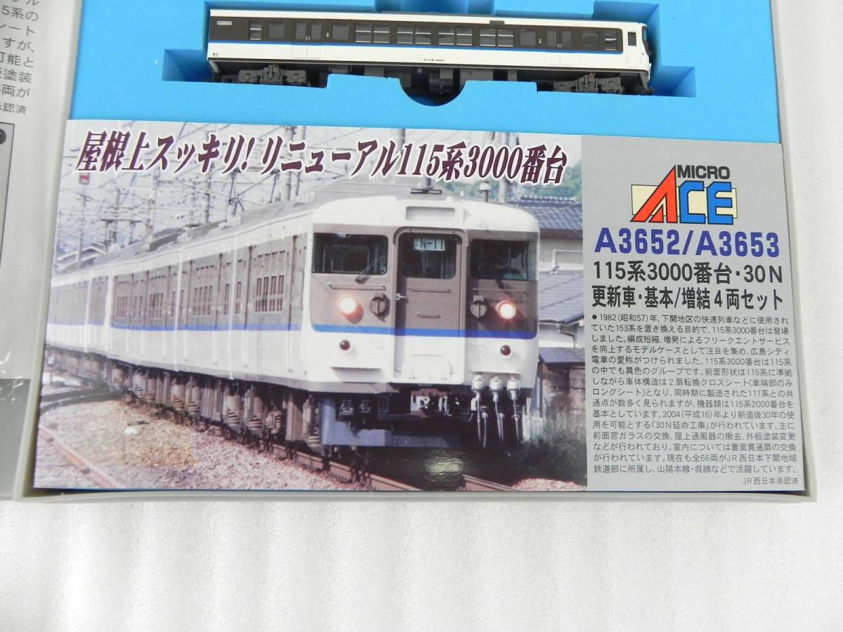 [Q1927]MicroAce A-3652 115系3000番代・30N更新車・基本4両セット Nゲージ 鉄道模型_画像2