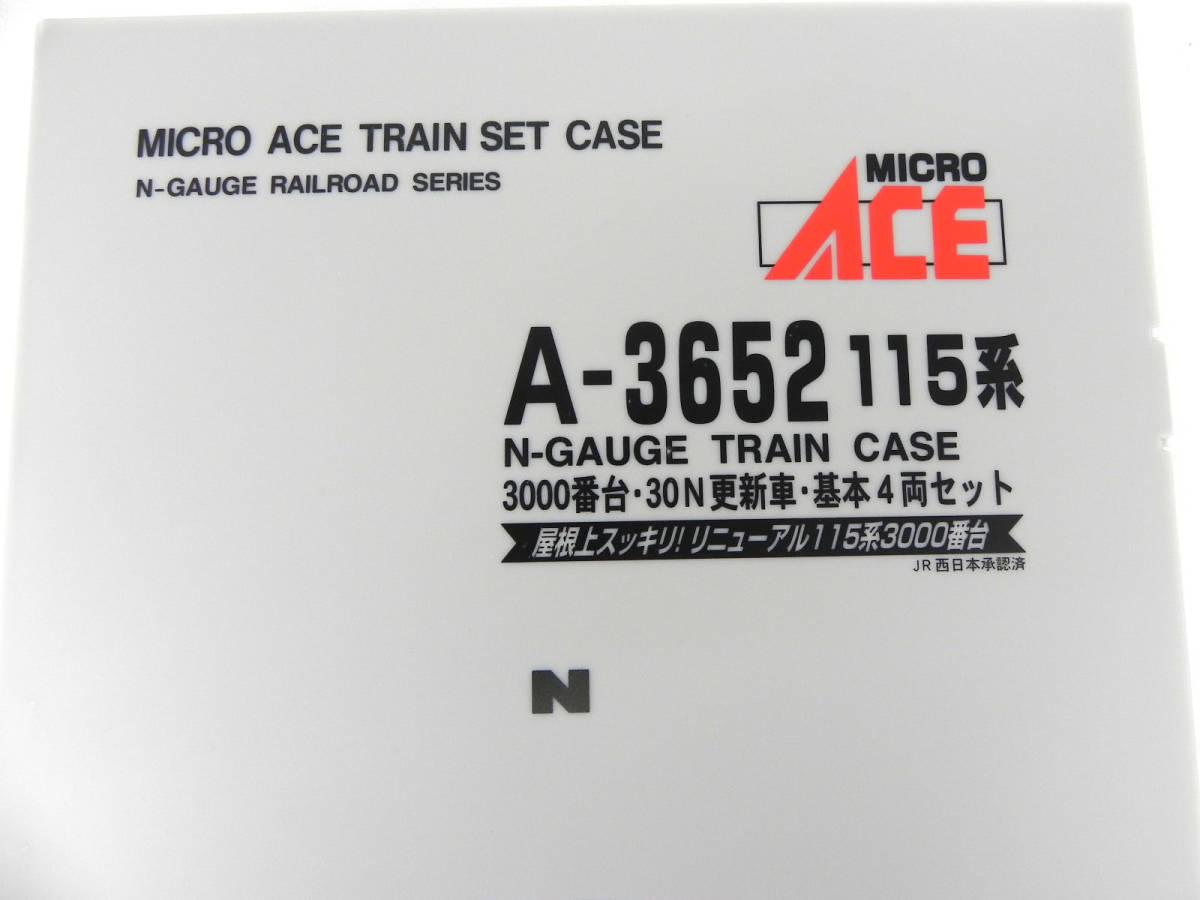 [Q1927]MicroAce A-3652 115系3000番代・30N更新車・基本4両セット Nゲージ 鉄道模型_画像10