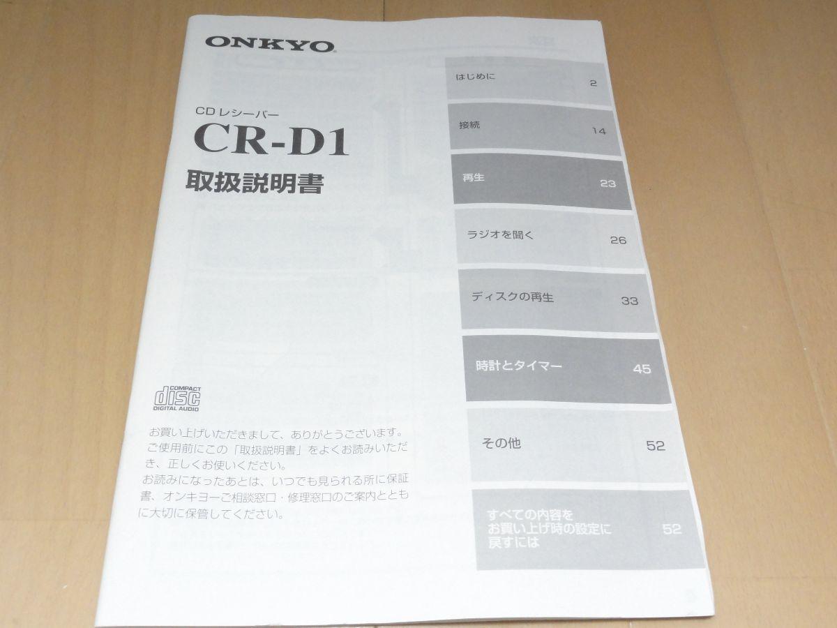 ★ONKYO オンキヨー CDチューナーアンプ CR-D1用取扱説明書 送料185円