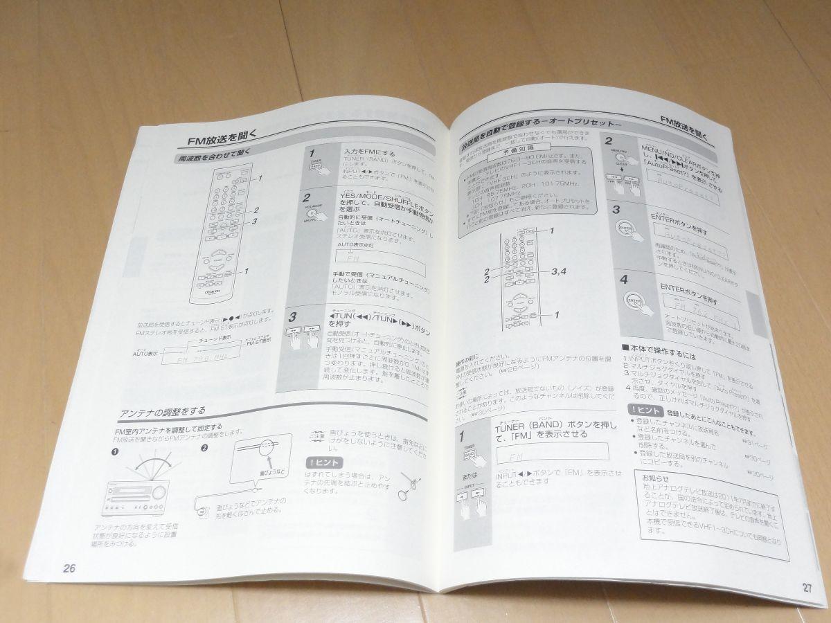 ★ONKYO オンキヨー CDチューナーアンプ CR-D1用取扱説明書 送料185円_画像3