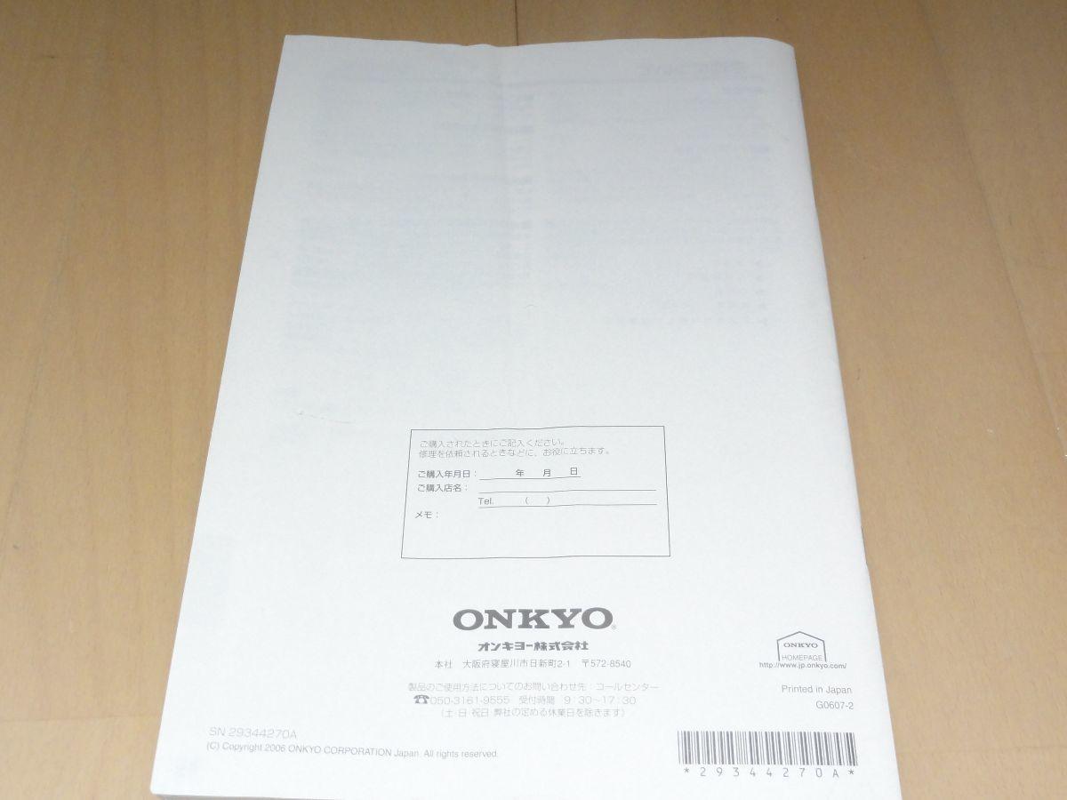 ★ONKYO オンキヨー CDチューナーアンプ CR-D1用取扱説明書 送料185円_画像2