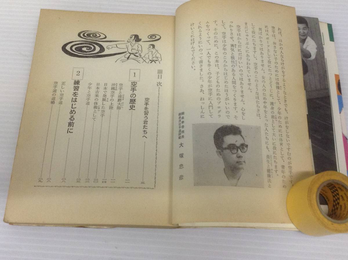なかよし入門百科『空手入門』大塚忠彦著 有紀書房       _画像5