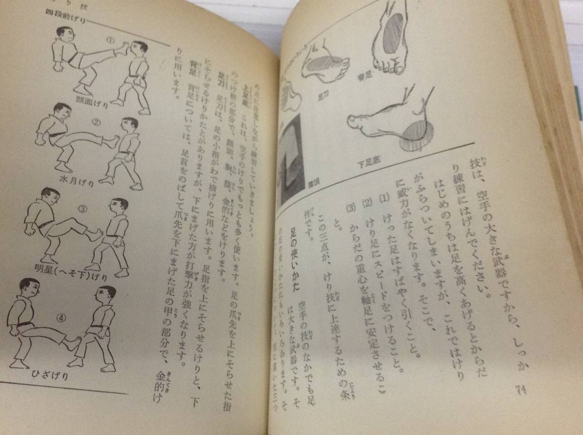 なかよし入門百科『空手入門』大塚忠彦著 有紀書房       _画像8