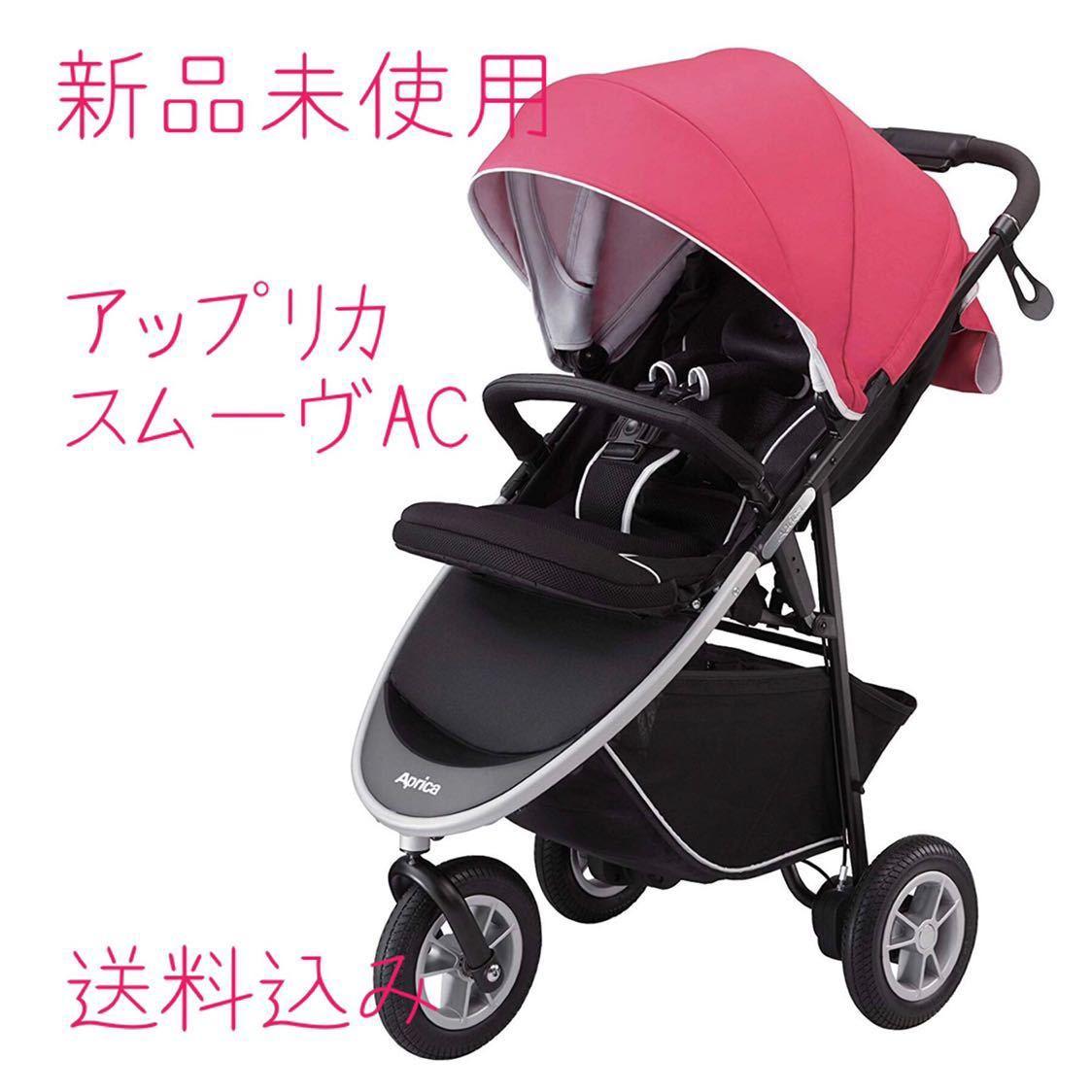 【新品】 スムーヴAC アップリカ ベビーカー ピンク
