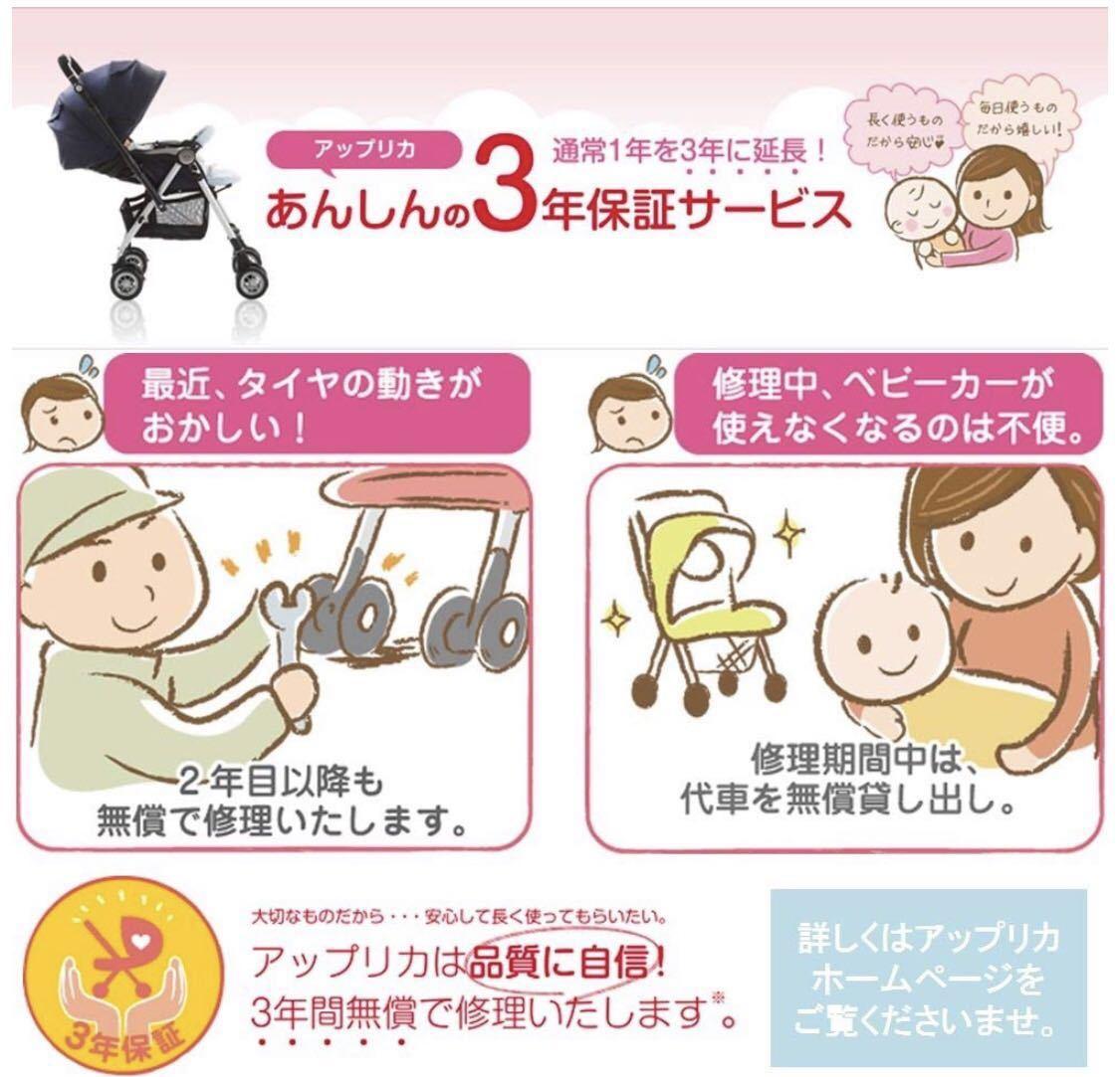 【新品】 スムーヴAC アップリカ ベビーカー ピンク_画像4