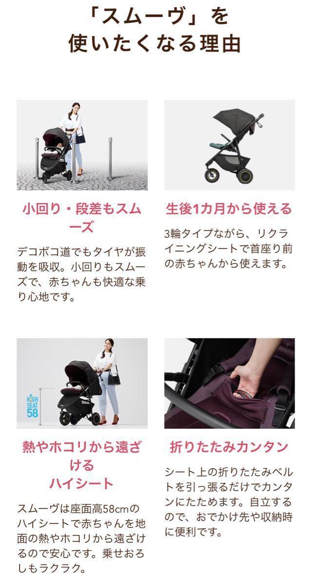 【新品】 スムーヴAC アップリカ ベビーカー ピンク_画像5