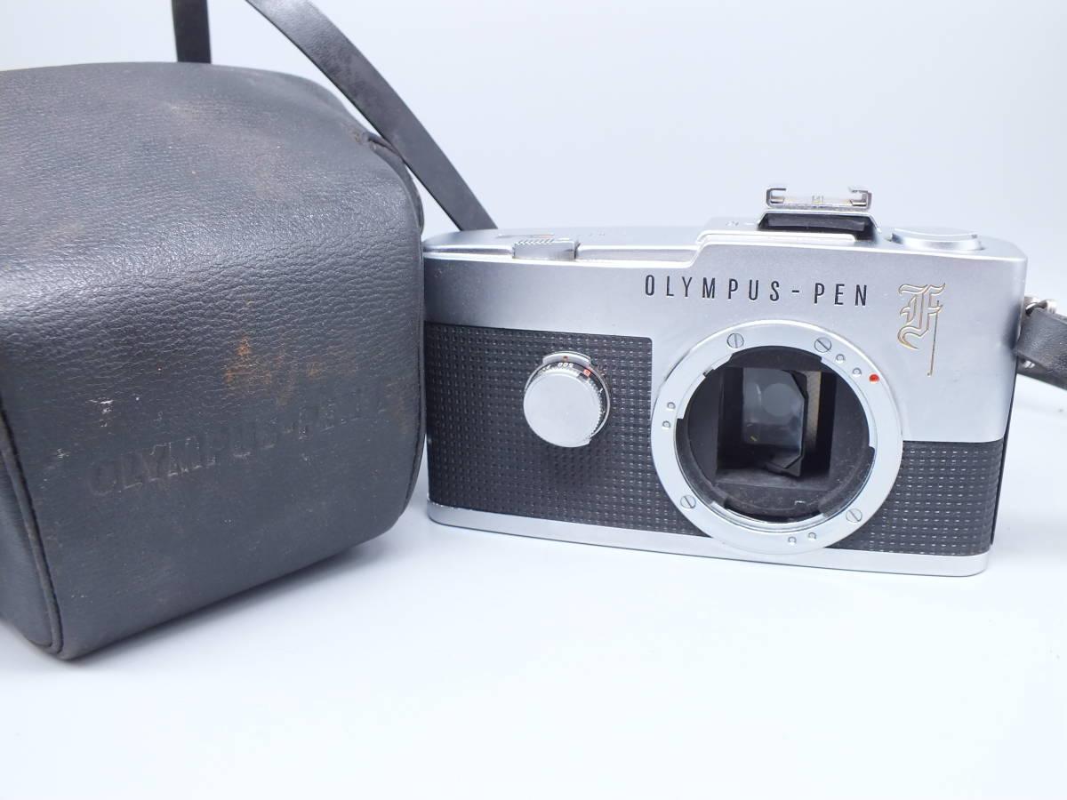 OLYMPUS オリンパス/PEN-F ハーフ一眼レフカメラ /ボディ/ジャンク/ケース付き/管D0339