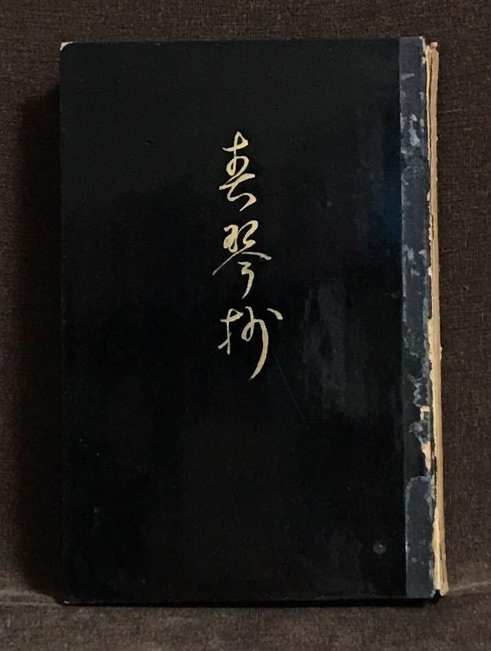 【美品・初版】谷崎潤一郎「春琴抄」創元社 昭和8年12月10日 初版 黒漆装 蘆刈、顔世_画像3