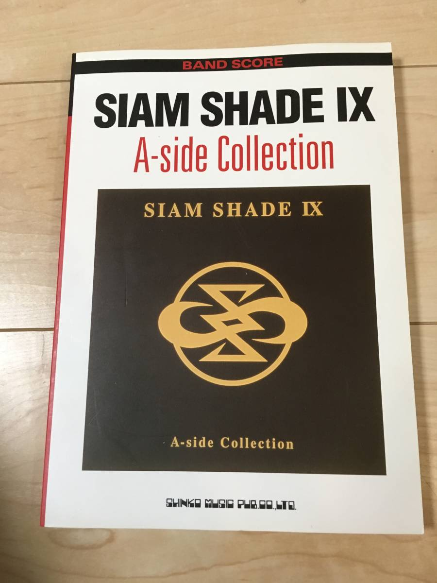 即決 バンドスコア★★SIAM SHADE Ⅸ・A-Side Collection ~送料無料~_画像1