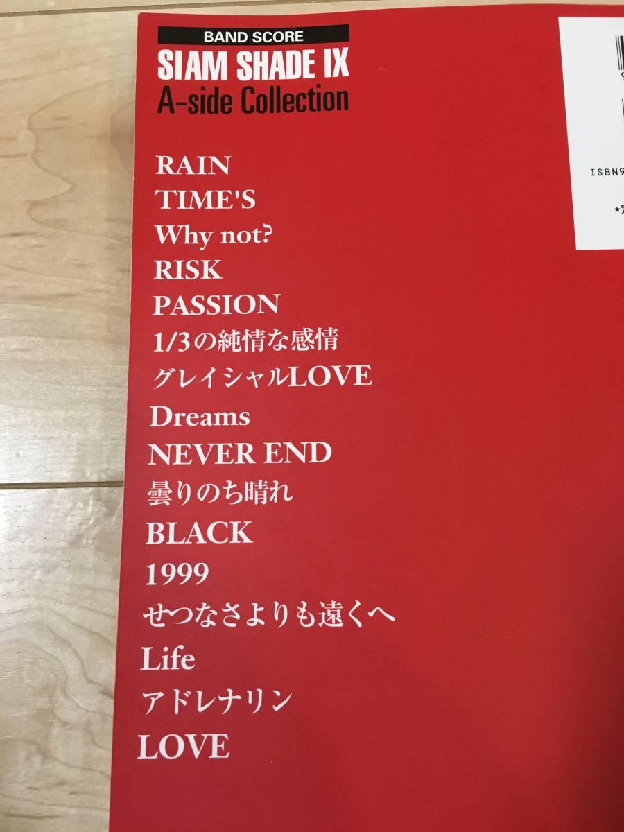 即決 バンドスコア★★SIAM SHADE Ⅸ・A-Side Collection ~送料無料~_画像2