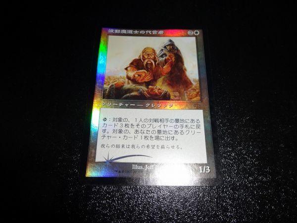 FOIL/波動魔道士の代言者/Pulsemage Advocate/ジャッジメント/日本語版/MTG1枚_画像1
