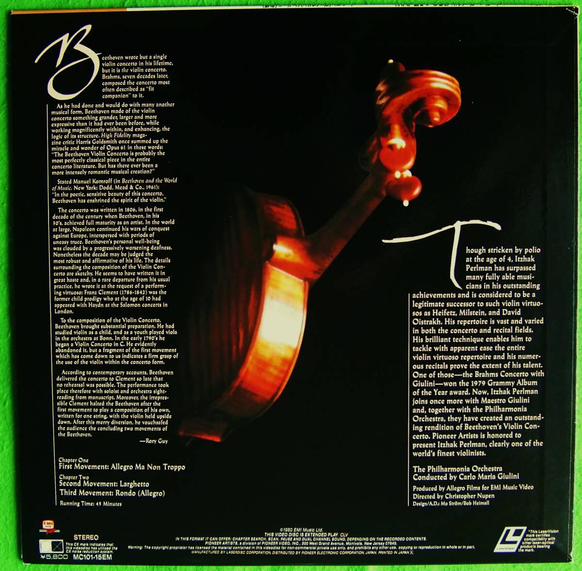 LD: イツァーク・パールマン / ベートーヴェン ヴァイオリン協奏曲 ニ長調 / カルロ・マリア・ジュリーニ 指揮 フィルハーモニア管弦楽団_ジャケット裏面