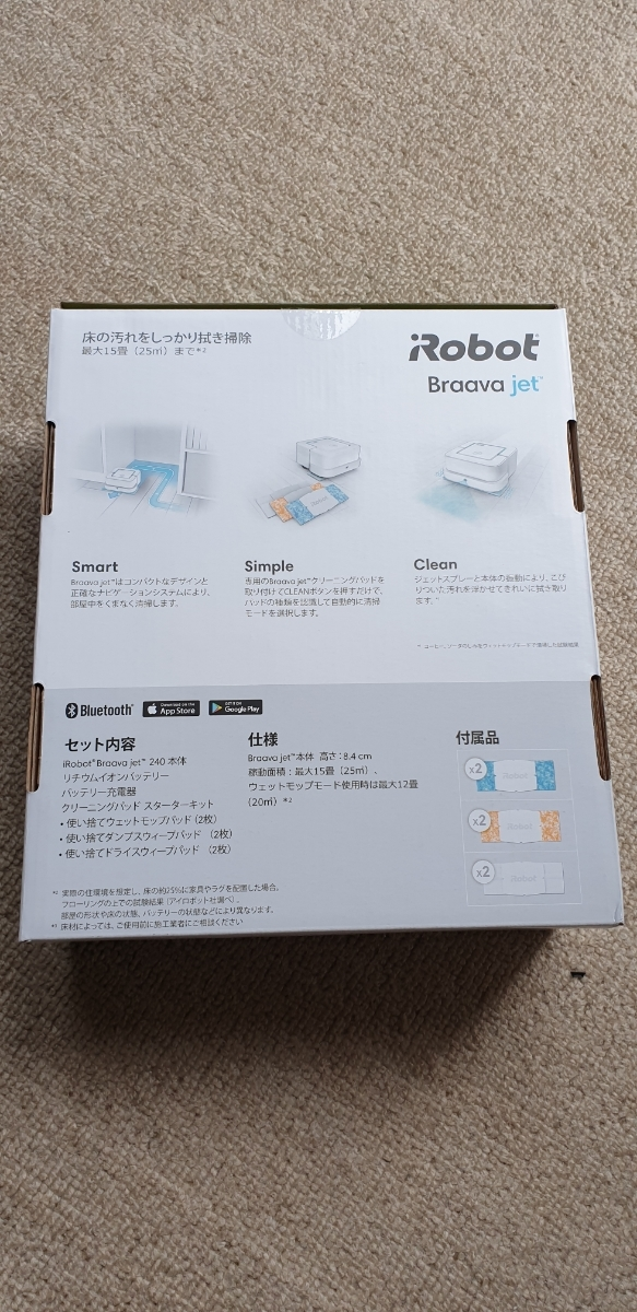 新品  iRobot アイロボット 床拭きロボット ブラーバジェット Braava jet 240 _画像2