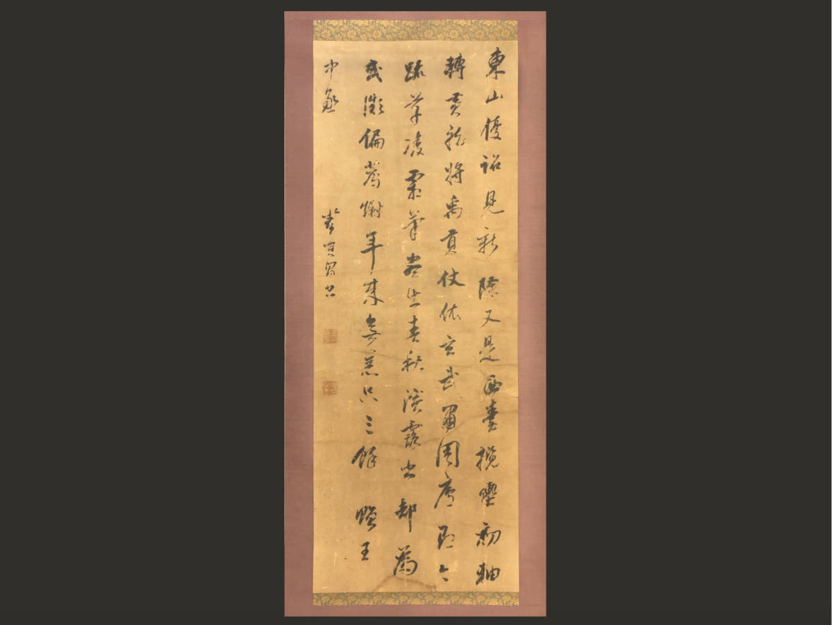 【掛軸】董其昌 書法 明末 中国古美術 紙本美品 肉筆時代保証 Antique Chinese Calligrap