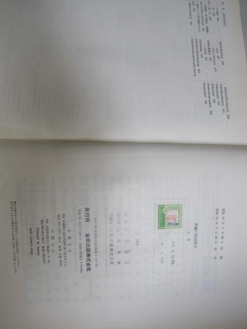 新編 口腔病理学◆上巻◆病理総論と口腔領域の病理◆粟沢靖之◆1976◆G064_画像3