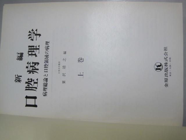 新編 口腔病理学◆上巻◆病理総論と口腔領域の病理◆粟沢靖之◆1976◆G064_画像5