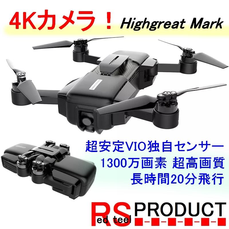 【4Kカメラ!】Highgreat Mark【1300万画素 高画質】セルフィードローン ブラシレスモーター VIOセンサー 自動追尾 初心者 Dobby