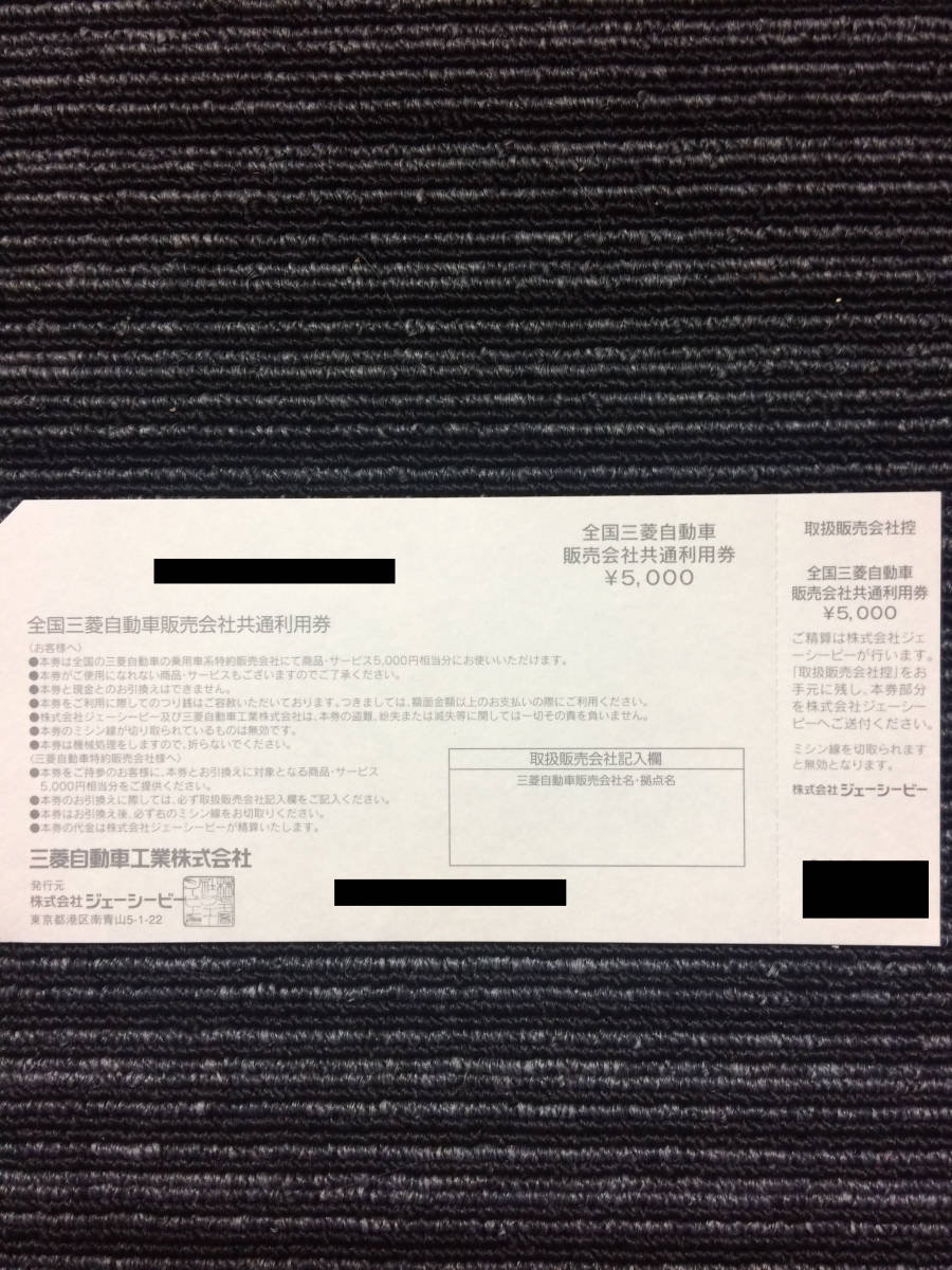 全国三菱自動車販売会社共通利用券 5,000円 ×6枚 (30,000円分)_画像3