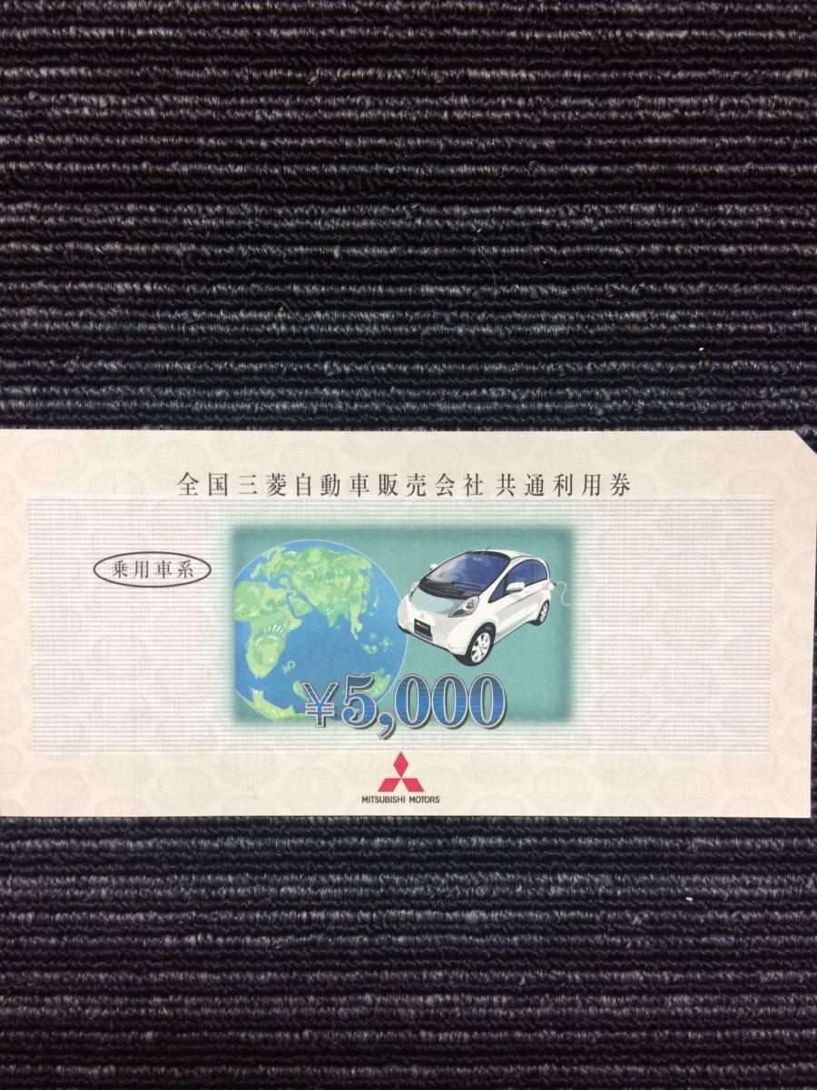 全国三菱自動車販売会社共通利用券 5,000円 ×6枚 (30,000円分)_画像2