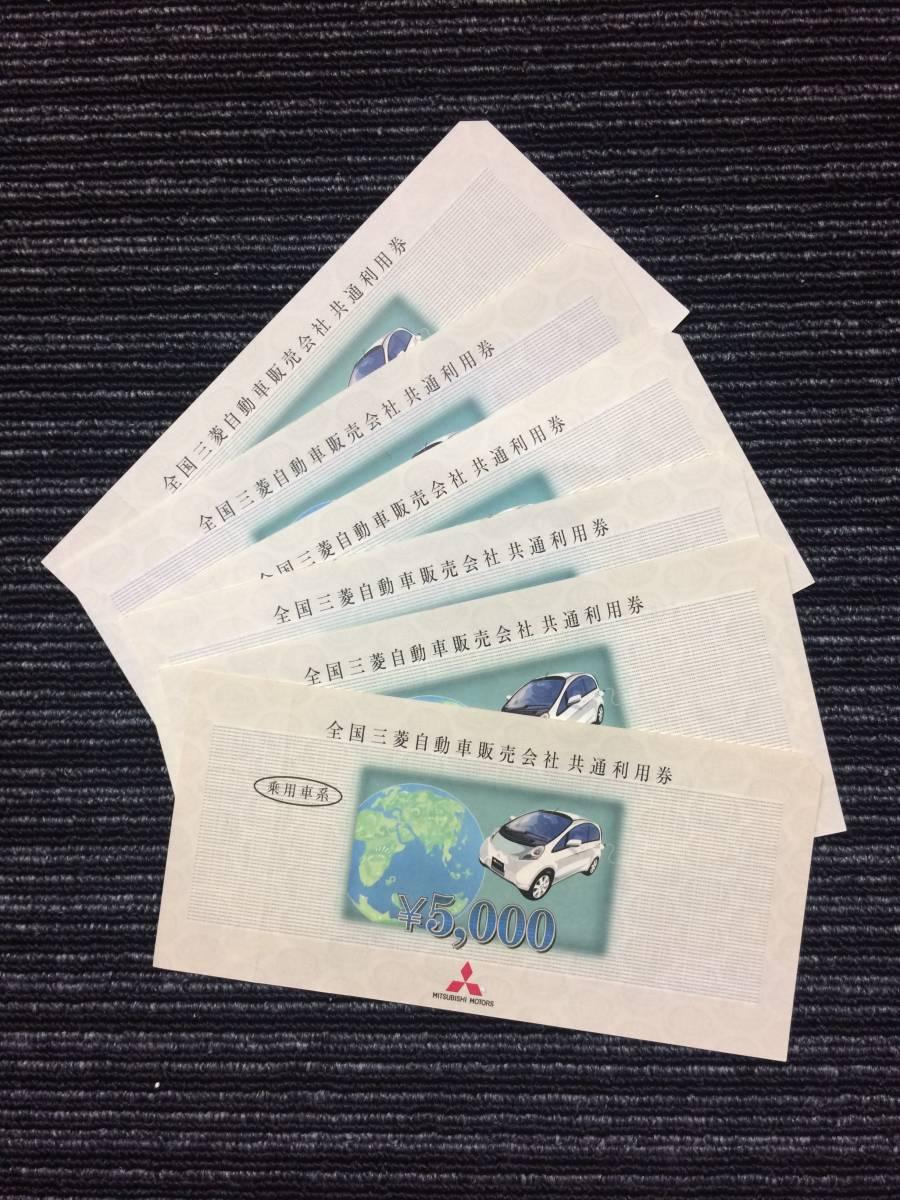 全国三菱自動車販売会社共通利用券 5,000円 ×6枚 (30,000円分)
