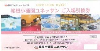 【大黒屋】箱根小涌園ユネッサン ご入場引換券 2019/06/30まで 4枚