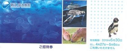 【大黒屋】新江ノ島水族館ご招待券 2019/06/30まで 4枚